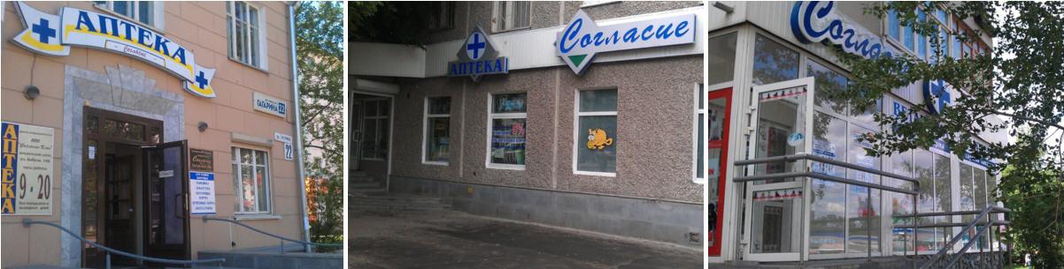 Адреса ветеринарных аптек слева направо: Гагарина 22, Советская 41, Бебеля 156