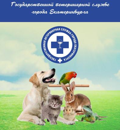 Фото с сайта Ветеринарной службы Екатеринбурга